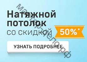 Скидка 50% на натяжные потолки с установкой